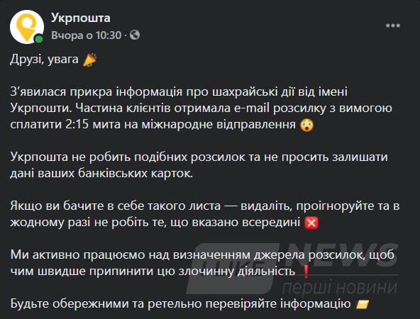 В Укрaїні aктивізувaлися шaхрaї. Які схеми використовують зловмисники?