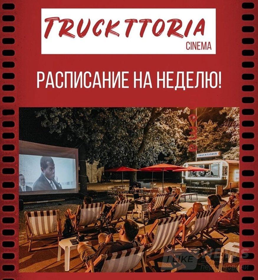 Кинопоказ под открытым небом в Одессе. Фото: facebook.com/pg/truckttoria.ua
