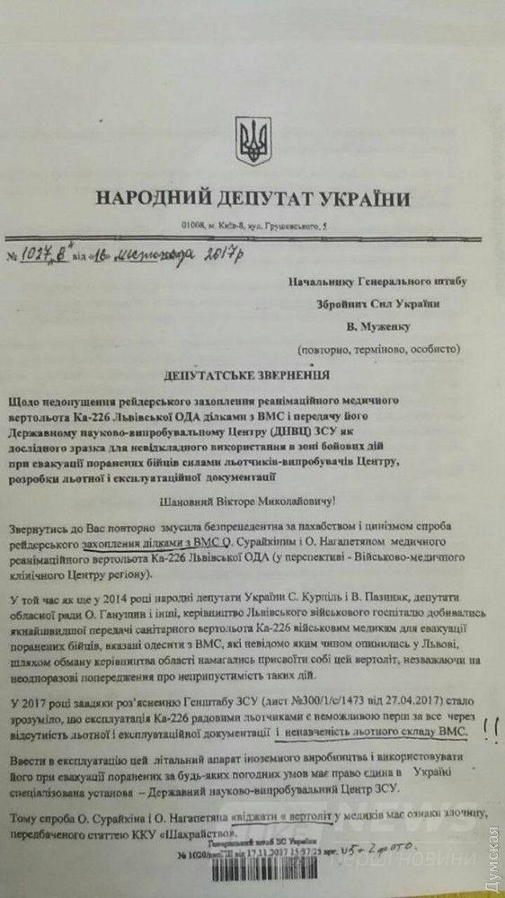 """""""Патриоты"""" Тимошенко пытались помешать передаче вертолета военным морякам"""