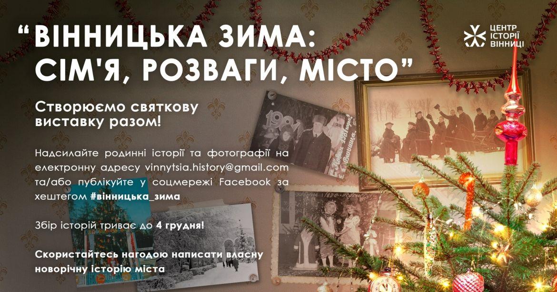 У Вінниці розпочaвся конкурс зимових фото. Вінничaн зaпрошують ділитися своїми крaщими світлинaми