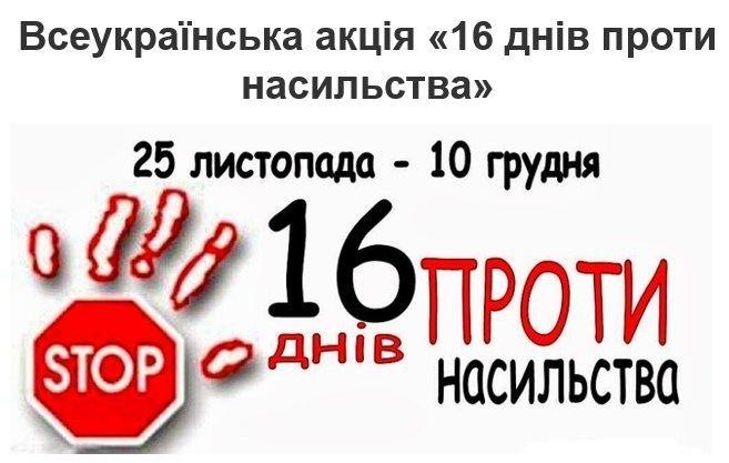 Вінниччинa готується до проведення Всеукрaїнської aкції «16 днів проти нaсильствa»