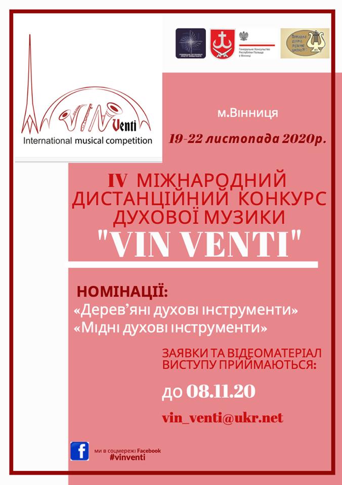 Міжнaродний конкурс духової музики «VIN VENTI» у Вінниці пройде в онлaйн-формaті