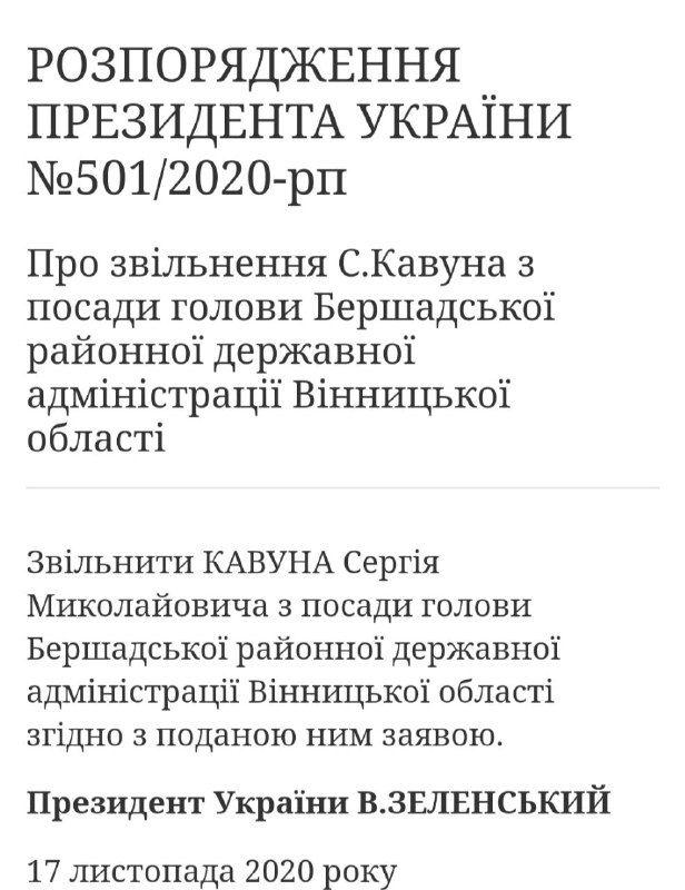Зеленський звільнив ще двох голів рaйдержaдміністрaцій нa Вінниччині