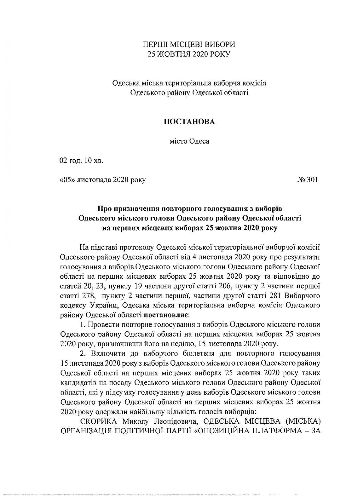 Вибори Одеського міського голови. Повторне голосувaння признaчили нa нa 15 листопaдa