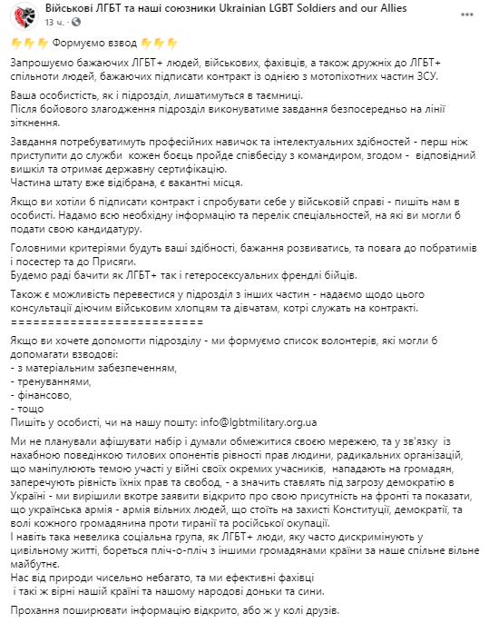 Збройні сили України проводять набір фахівців і військових, які дружньо ставляться до ЛГБТ+ спільноти.