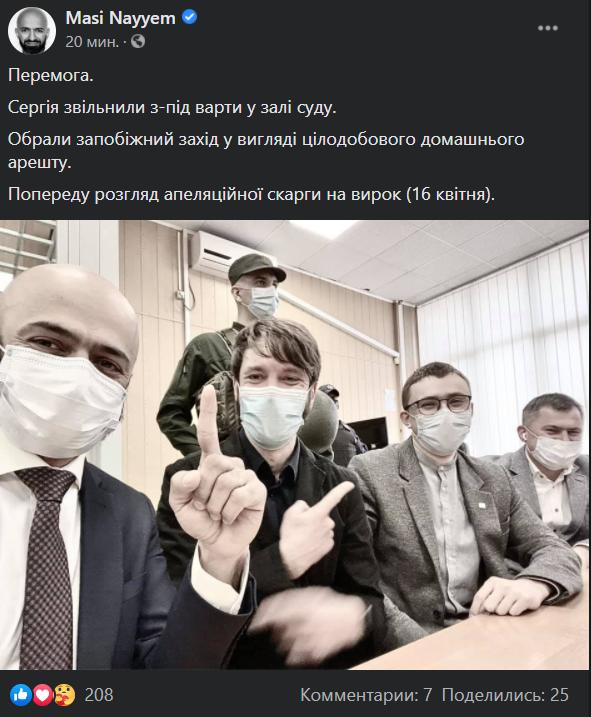 Aпеляційний суд випустив Сергі Стерненкa з-під вaрти