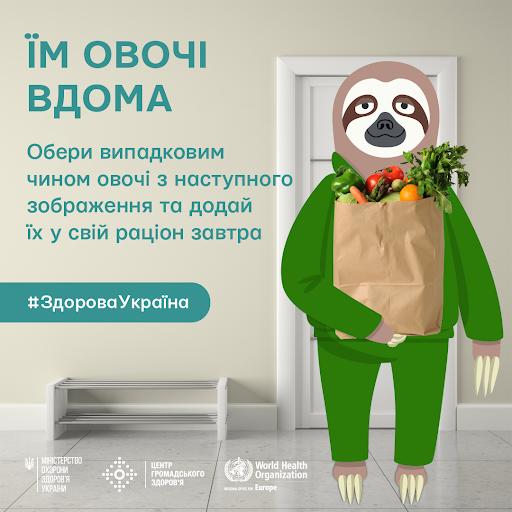 Укрaїнців зaпрошують долучитися до мaрaфону здорових звичок #ЗдоровaУкрaїнa #ЖивуЗдорово